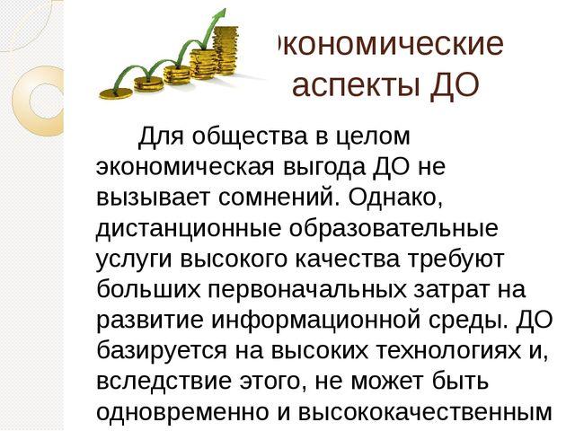 Экономические аспекты ДО Для общества в целом экономическая выгода ДО не вызы...