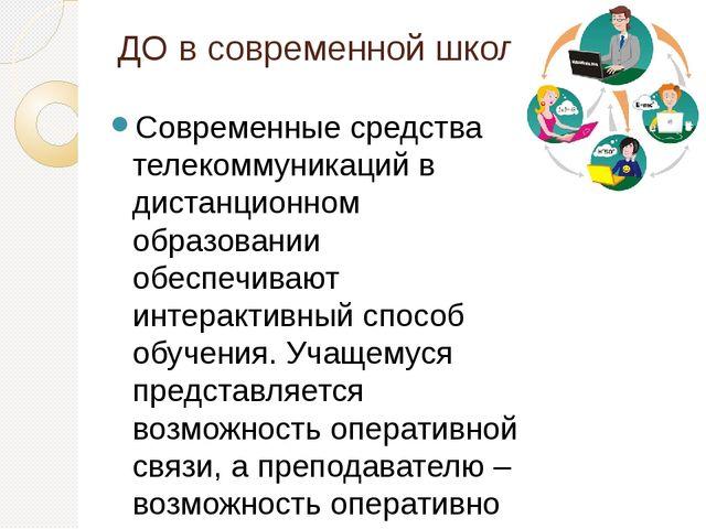 ДО в современной школе Современные средства телекоммуникаций в дистанционном...