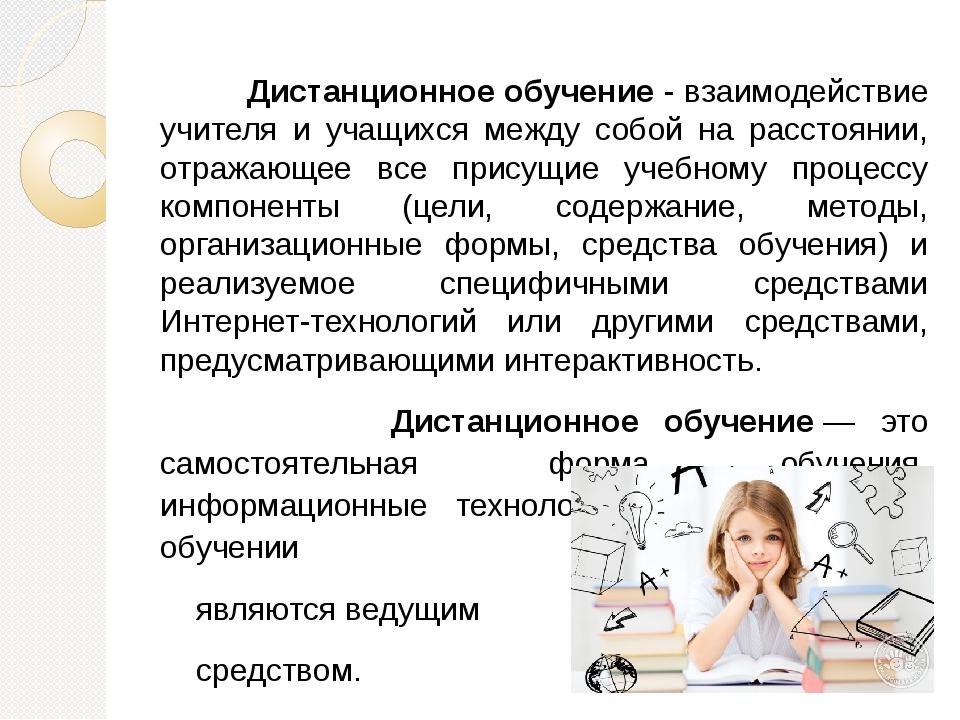 Дистанционное обучение - взаимодействие учителя и учащихся между собой на ра...