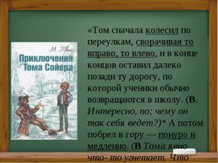 «Том сначала колесил по переулкам, сворачивая то вправо, то влево, и в конце