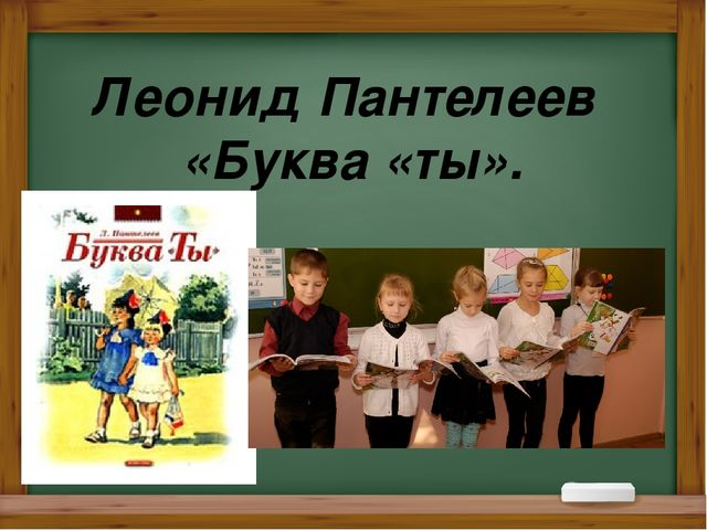 Леонид Пантелеев «Буква «ты».