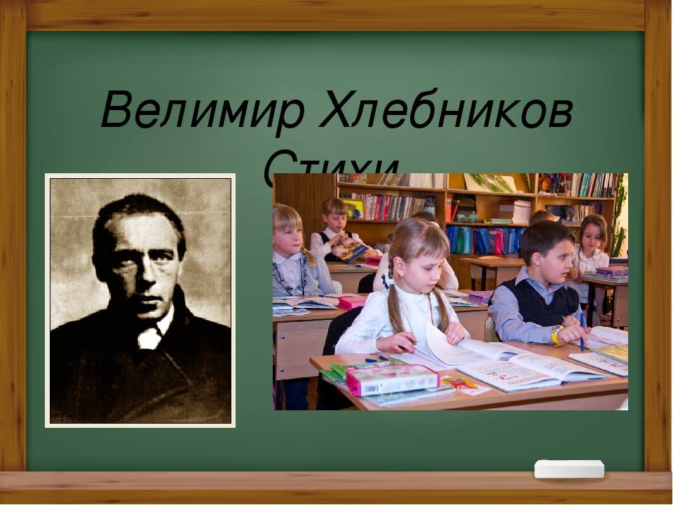 Велимир Хлебников Стихи. Стихи.