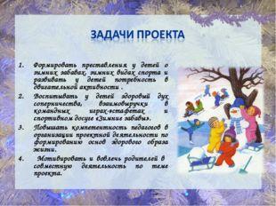 Формировать преставления у детей о зимних забавах, зимних видах спорта и разв