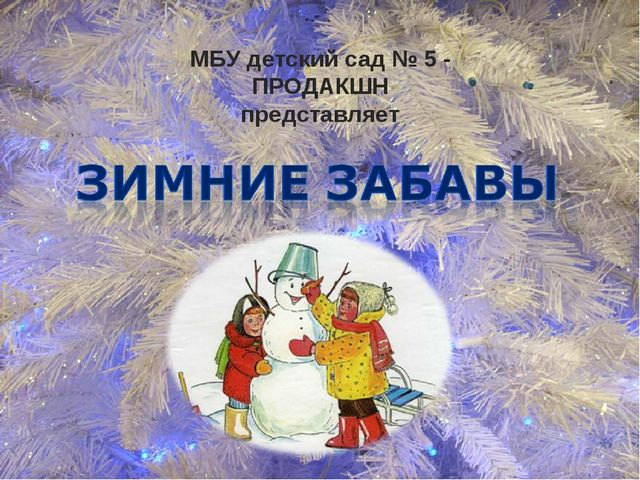 МБУ детский сад № 5 - ПРОДАКШН представляет