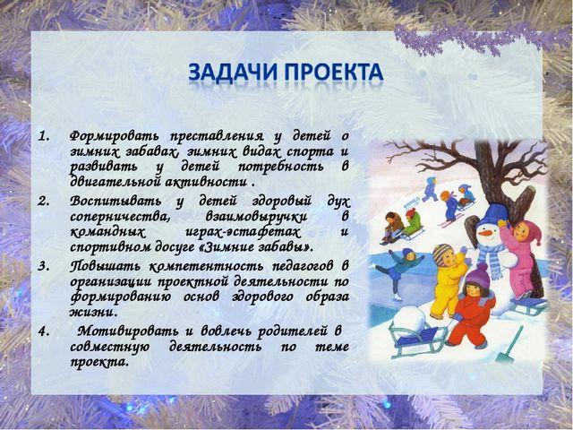 Формировать преставления у детей о зимних забавах, зимних видах спорта и разв...
