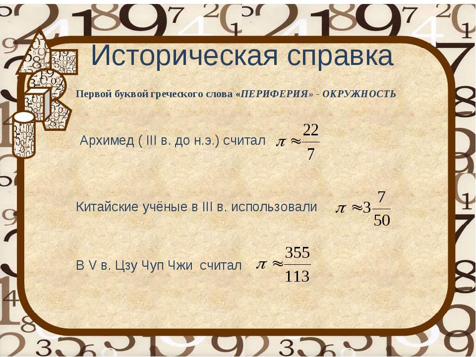 Презентация по математике на тему: Площадь круга (6 класс)
