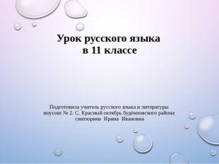 Урок русского языка в 11 классе Подготовила учитель русского языка и литерату