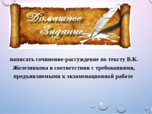 написать сочинение-рассуждение по тексту В.К. Железникова в соответствии с т