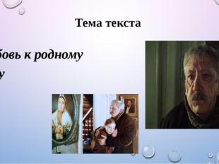 Тема текста Любовь к родному дому