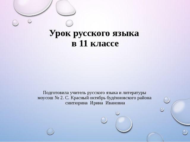 Урок русского языка в 11 классе Подготовила учитель русского языка и литерату...