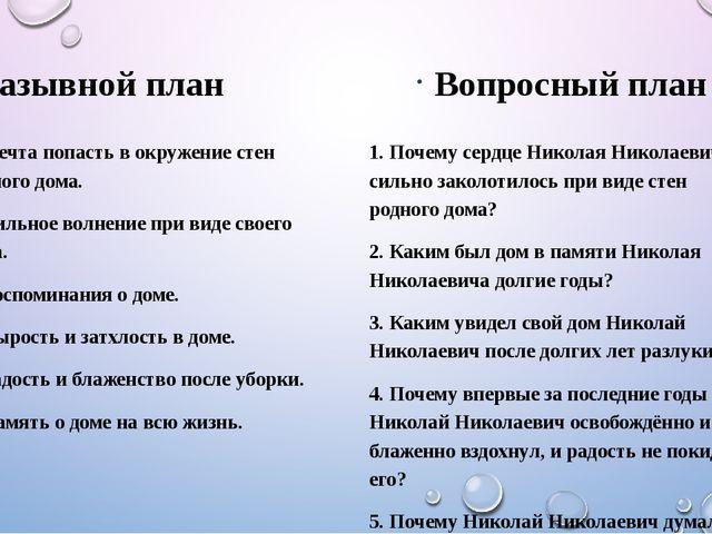 назывной план Вопросный план 1. Почему сердце Николая Николаевича сильно зак...