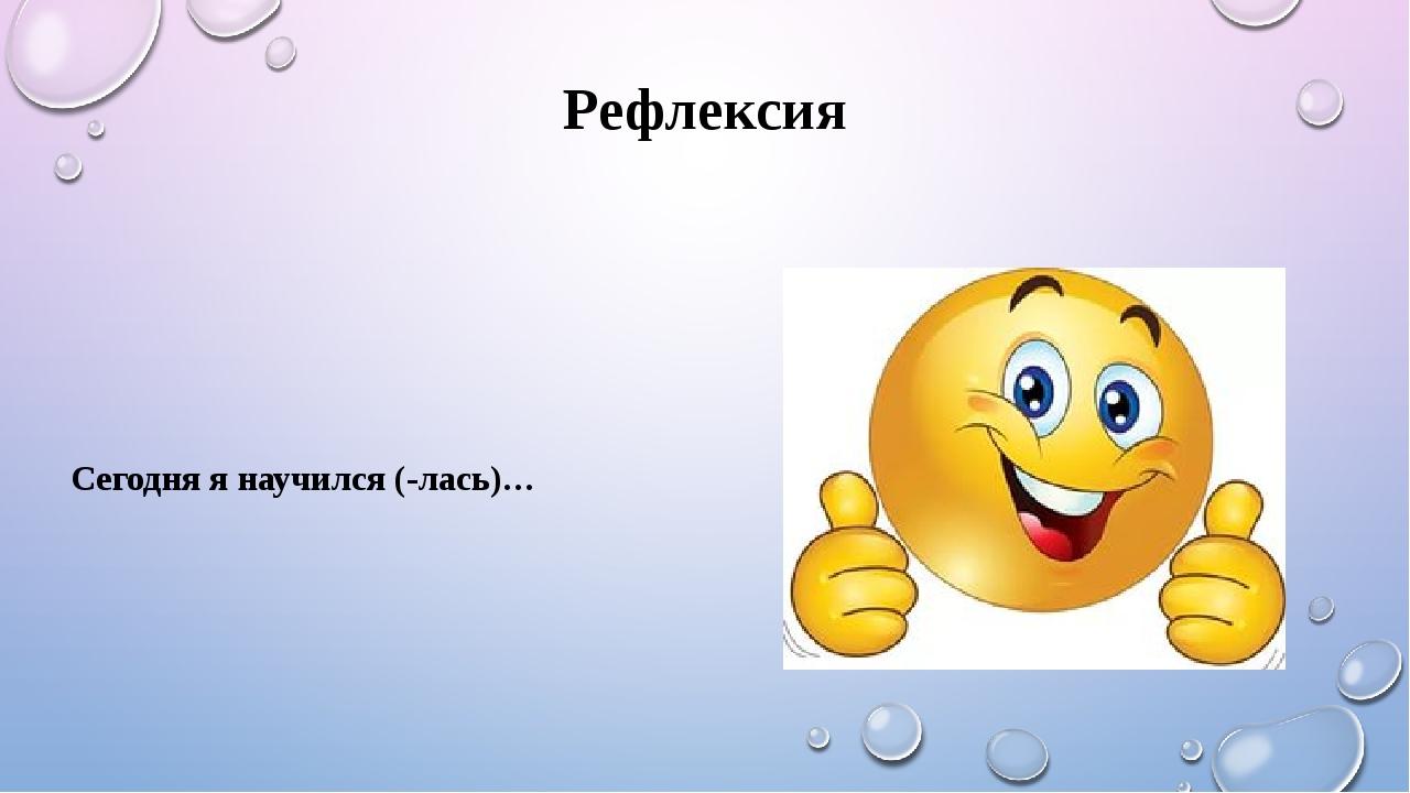 Рефлексия Сегодня я научился (-лась)…