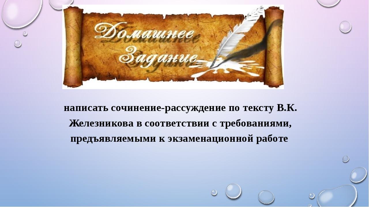 написать сочинение-рассуждение по тексту В.К. Железникова в соответствии с т...