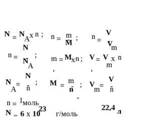 23 10 6 х моль г/моль - = n M m N N х A ; n = = N N A ; N N - - n A ; - х - =