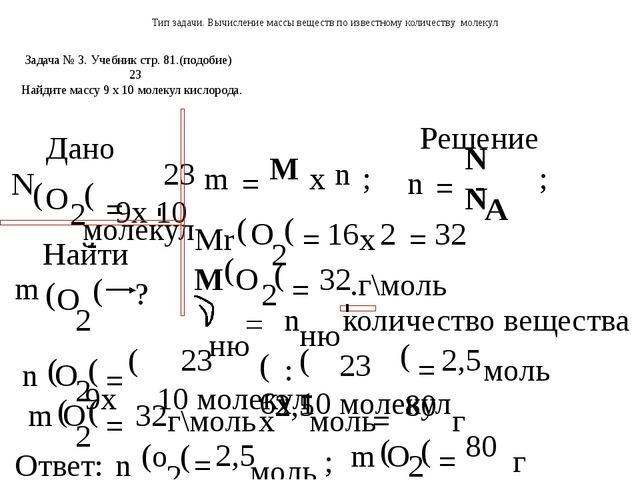 Дано Ответ: Решение Задача № 3. Учебник стр. 81.(подобие) 23 Найдите массу 9...