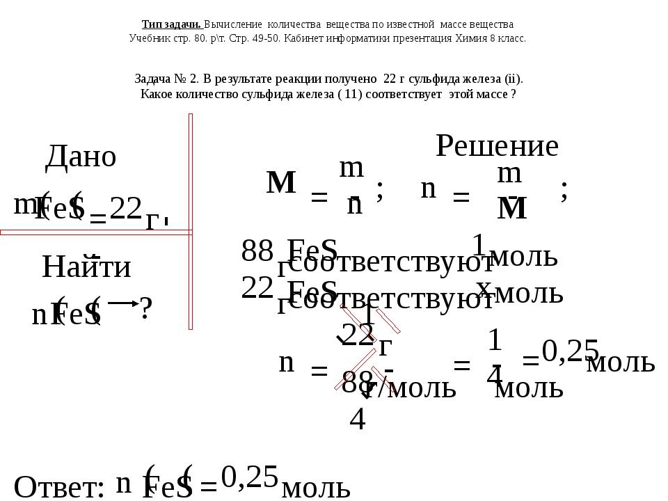 Дано Ответ: Решение Задача № 2. В результате реакции получено 22 г сульфида ж...