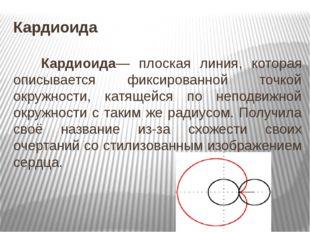 Кардиоида Кардиоида— плоская линия, которая описывается фиксированной точкой