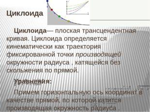 Циклоида Циклоида— плоская трансцендентная кривая. Циклоида определяется кине
