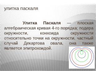 улитка паскаля Улитка Паскаля ― плоская алгебраическая кривая 4-го порядка; п