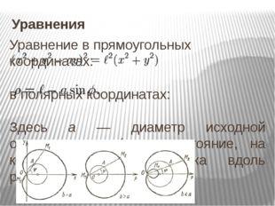 Уравнения Уравнение в прямоугольных координатах: