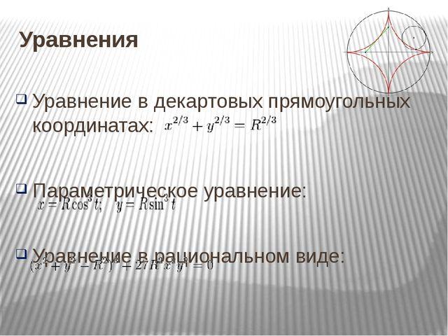 Уравнения Уравнение в декартовых прямоугольных координатах: Параметрическое у...