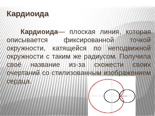 Кардиоида Кардиоида— плоская линия, которая описывается фиксированной точкой...