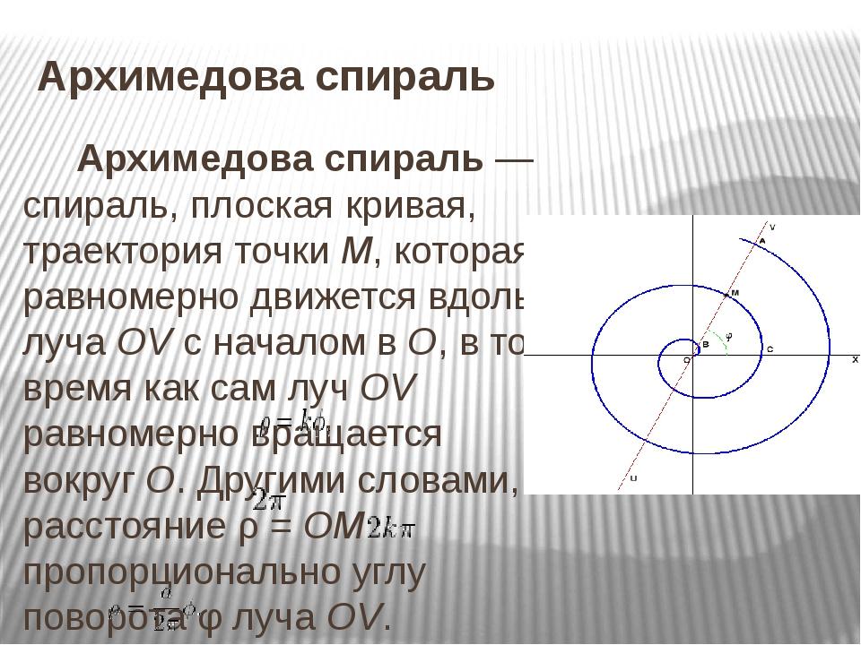 Архимедова спираль Архимедова спираль — спираль, плоская кривая, траектория т...