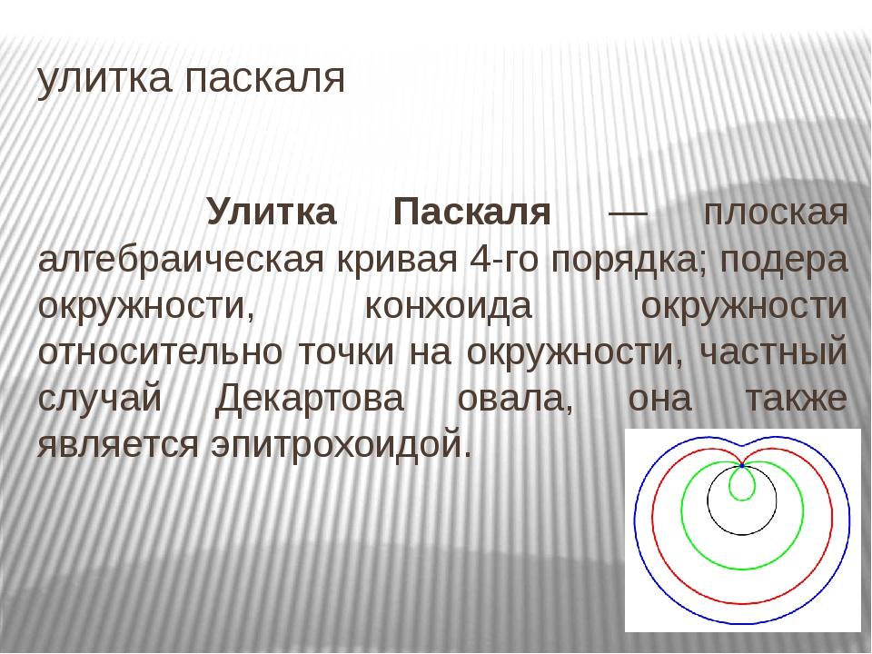 улитка паскаля Улитка Паскаля ― плоская алгебраическая кривая 4-го порядка; п...