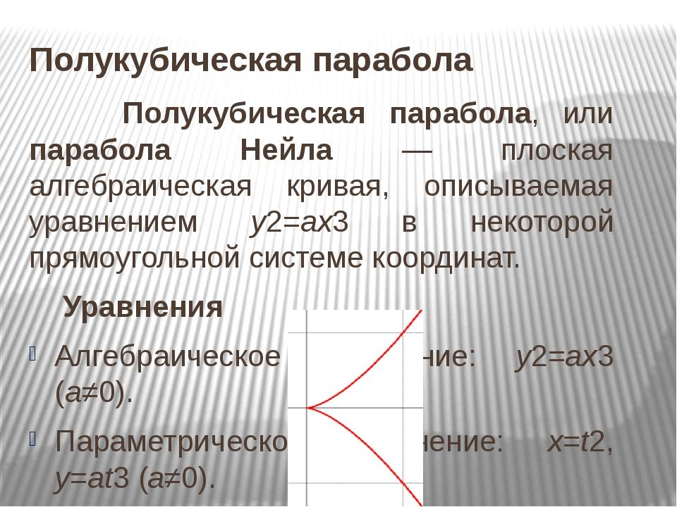 Полукубическая парабола Полукубическая парабола, или парабола Нейла — плоская...