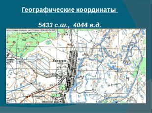 Географические координаты 5433 с.ш., 4044 в.д.
