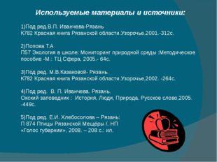 Используемые материалы и источники: 1)Под ред.В.П. Иванчева-Рязань К782 Красн