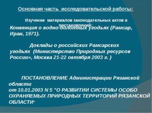 Основная часть исследовательской работы: Изучение материалов законодательных