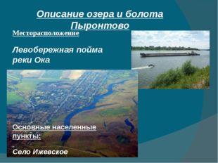 Описание озера и болота Пыронтово Месторасположение Левобережная пойма реки О