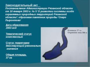 Законодательный акт Постановление Администрации Рязанской области от 10 январ