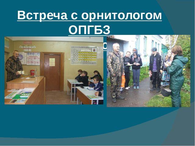 Встреча с орнитологом ОПГБЗ Ю.В.Котюков