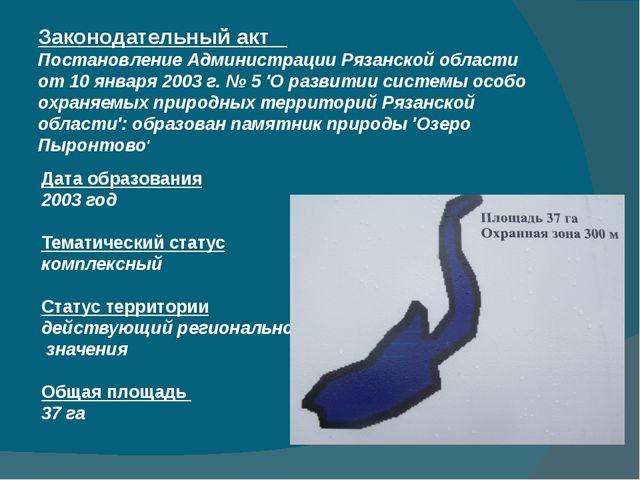 Законодательный акт Постановление Администрации Рязанской области от 10 январ...