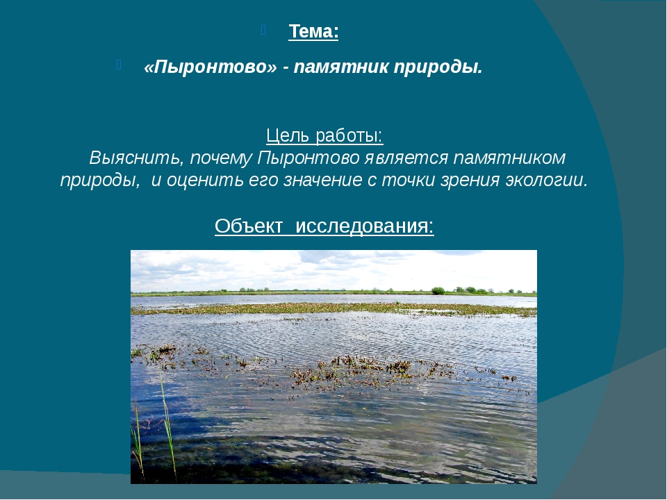 Цель работы: Выяснить, почему Пыронтово является памятником природы, и оценит...