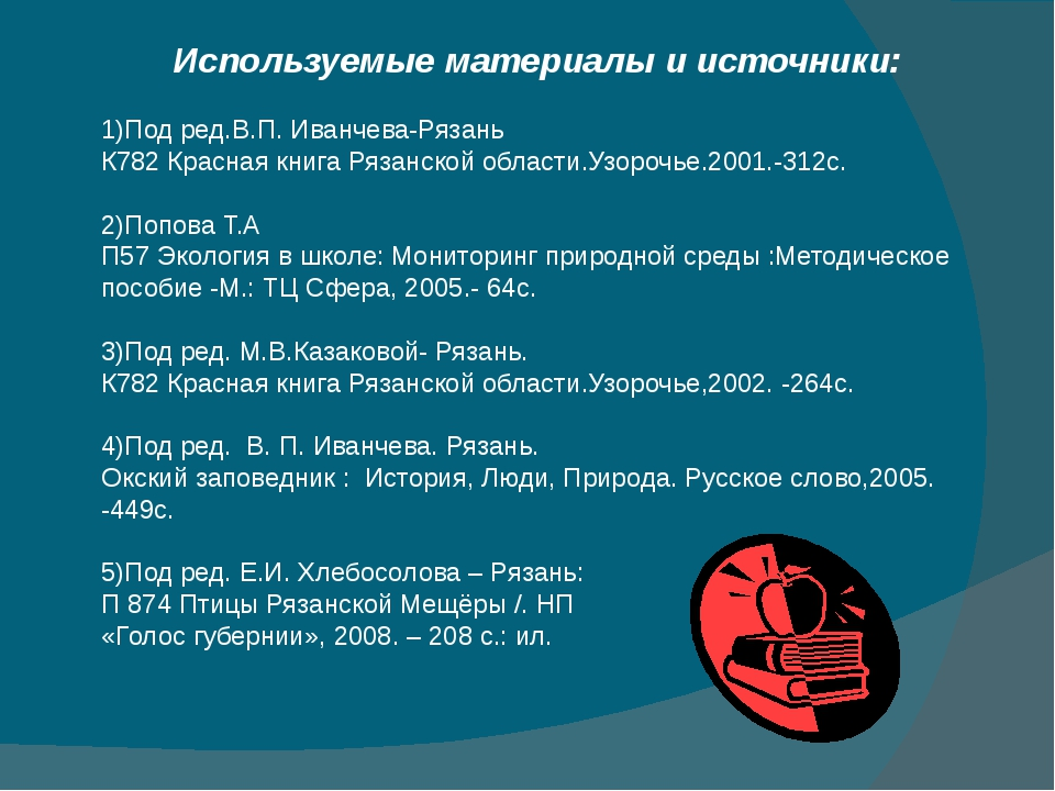 Используемые материалы и источники: 1)Под ред.В.П. Иванчева-Рязань К782 Красн...