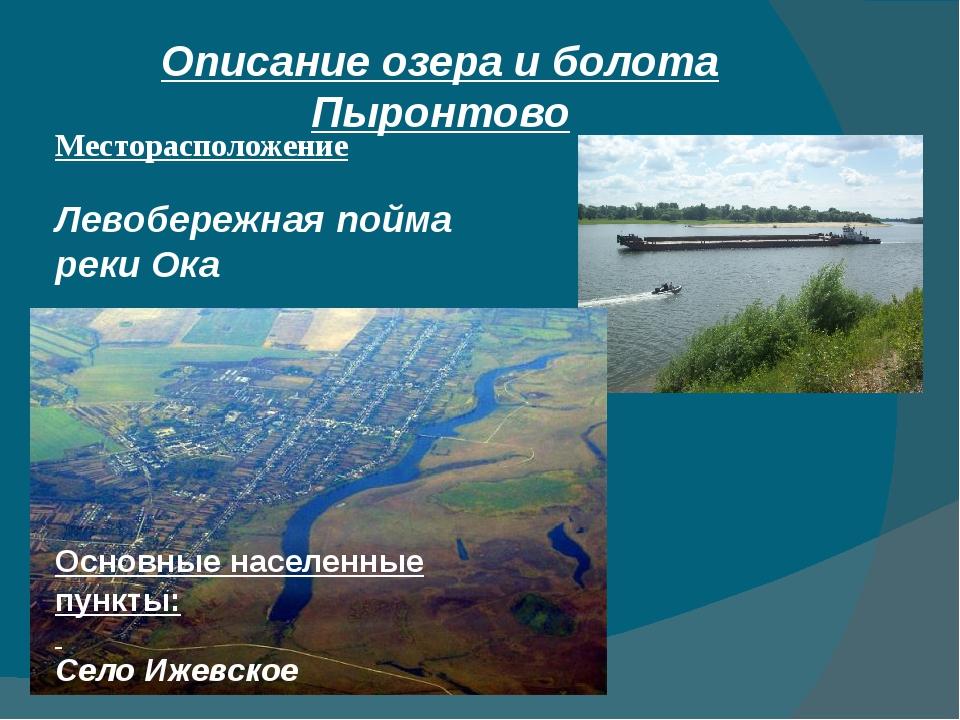 Описание озера и болота Пыронтово Месторасположение Левобережная пойма реки О...