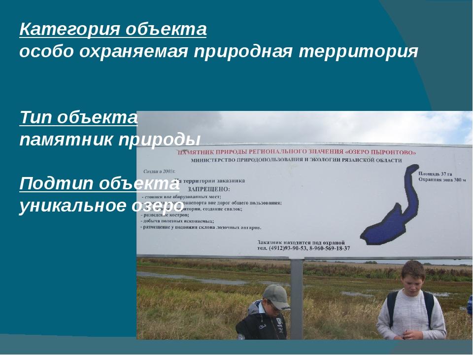 Категория объекта особо охраняемая природная территория  Тип объекта памятни...