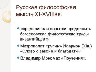 Русская философская мысль XI-XVIIIвв. «предприняли попытки продолжить богосло