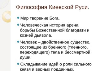 Философия Киевской Руси. Мир творение Бога. Человеческая история арена борьбы
