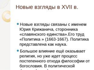 Новые взгляды в XVII в. Новые взгляды связаны с именем Юрия Крижанича, сторон
