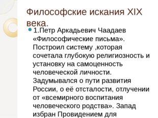 Философские искания XIX века. 1.Петр Аркадьевич Чаадаев «Философические письм