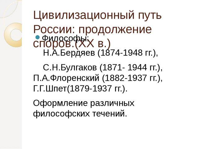 Цивилизационный путь России: продолжение споров.(XX в.) Философы: Н.А.Бердяев...