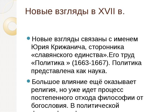 Новые взгляды в XVII в. Новые взгляды связаны с именем Юрия Крижанича, сторон...
