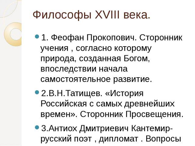 Философы XVIII века. 1. Феофан Прокопович. Сторонник учения , согласно которо...