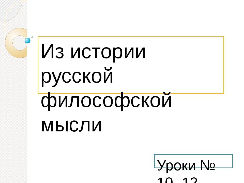 Из истории русской философской мысли Уроки № 10 -12 Рогожникова Н.Н.