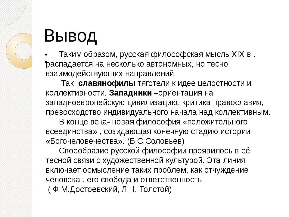 Вывод: Таким образом, русская философская мысль XIX в . распадается на нескол...