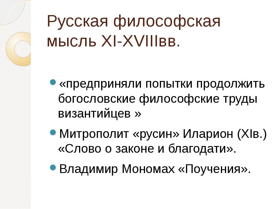 Русская философская мысль XI-XVIIIвв. «предприняли попытки продолжить богосло...